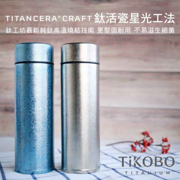 純鈦保溫瓶 純鈦 TiKOBO 鈦工坊